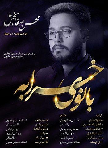 دانلود آلبوم نوحه ترکی جدید محسن صفابخش به نام بانوی خرابه